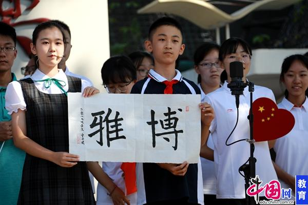 """景星庆云:北京一六六中学:""""博雅师生""""开讲新学年第一课"""