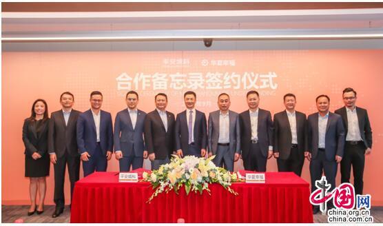 平安城科与华夏幸福签署合作备忘录 科技赋能行业生态