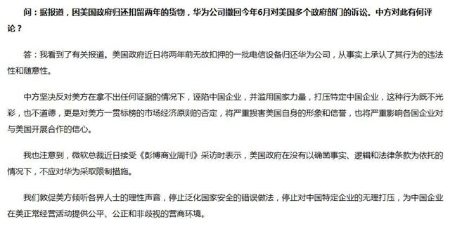 美归还华为扣留货物 中方促美为中国企业提供公上海公兴搬迁