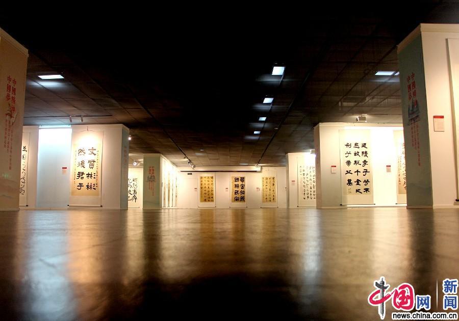 第三届社会主义核心价值观书法作品主题创作展走进中国人民大学