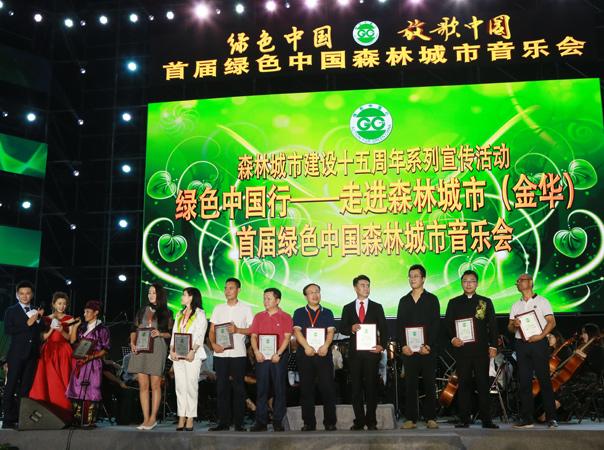 首屆綠色中國森林城市音樂會在金華磐安舉行