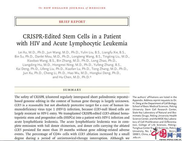 我军科学家基因编辑成体造血干细胞移植研究取