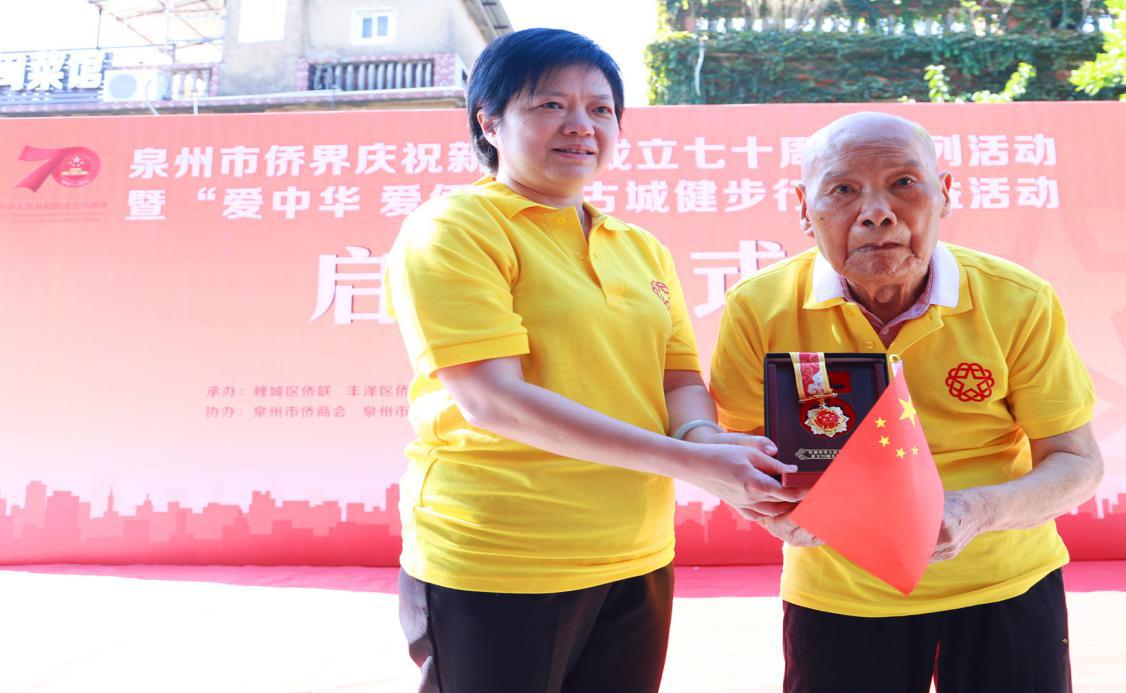 泉州市侨联举办庆祝新中国成立70周年活动的启动仪式及古城健步行