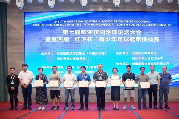 中国教科院体卫艺研究所愿与大家共同努力亚搏体育