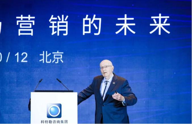 庄晓东出席2019科特勒未来营销峰会, 探讨新营销战略增长