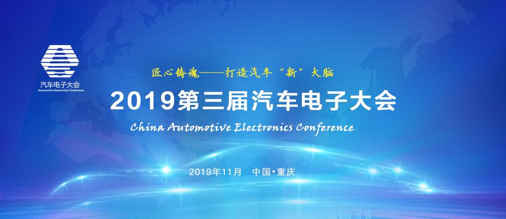 2019第三届汽车电子大会将于11月