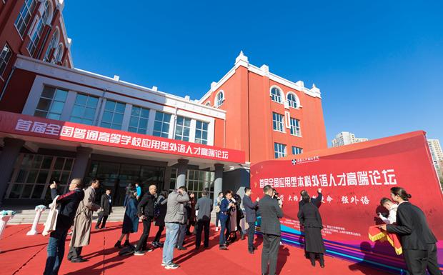 中国外语人才_首届全国应用型本科外语人才发展高端论坛 _中国网