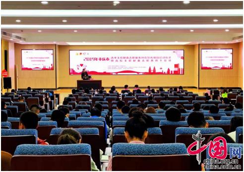 重庆市青年无偿献血志愿服务创意宣传项目正式启动