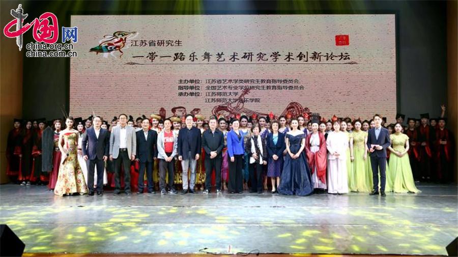 江苏师范大学举办2019年江苏省研