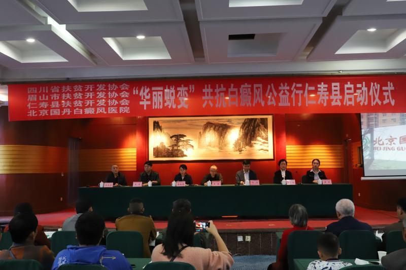 北京国丹白癜风医院专家团队走进仁寿精准扶贫