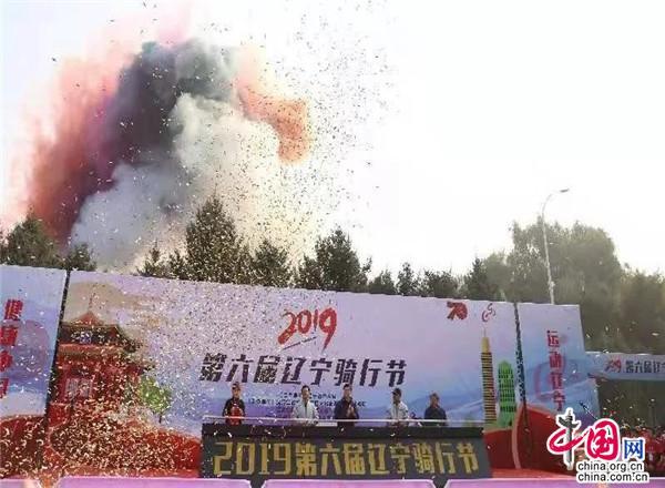 辽宁沈阳:2019第六届辽宁骑行节