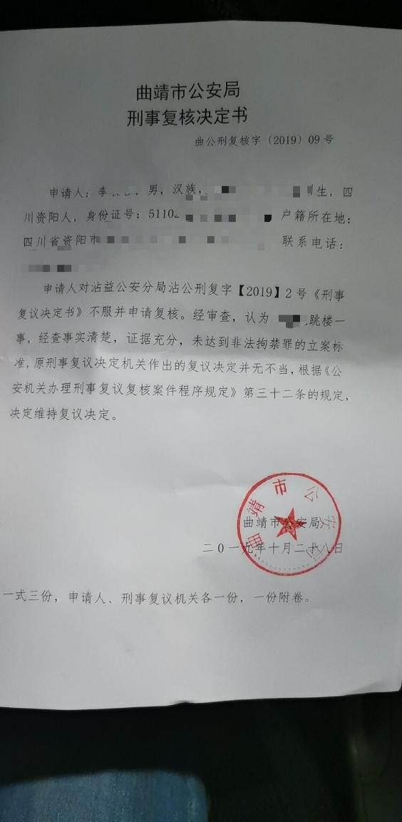 云南曲靖女孩坠楼致重伤案 警方复核维持不立案决定