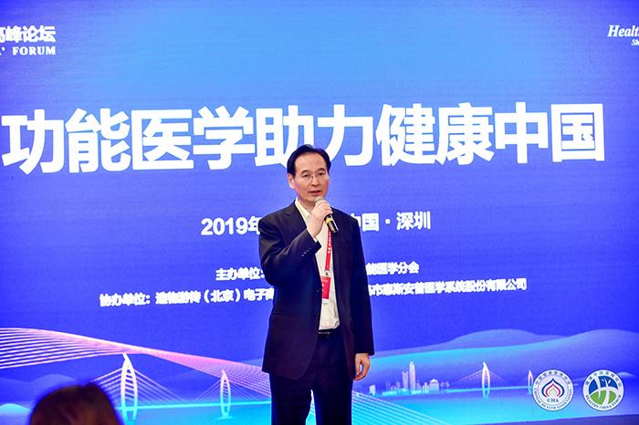 中国健康管理协会功能医学分会年会在深圳举办 _中国网