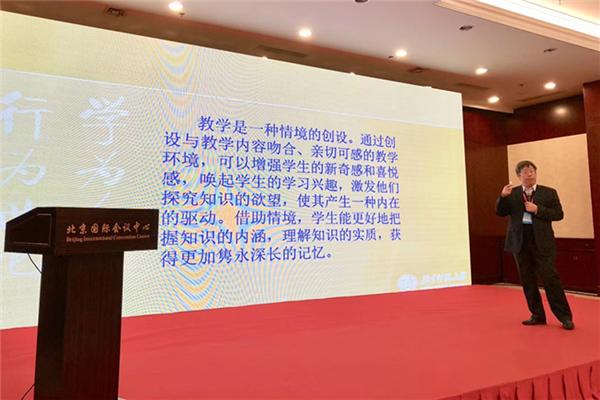 第四届中国教学教研国际交流大会在北京举行