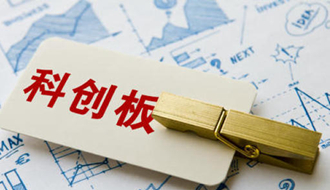 国资委:支持科创板实施股权激励