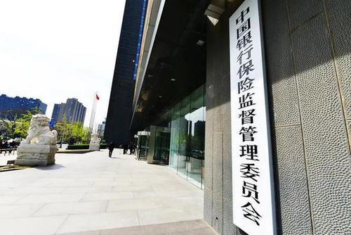 银保监会:两家银行遭遇挤提  集中取款源于谣言