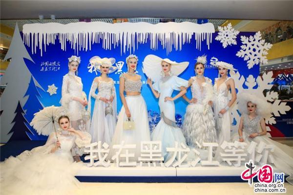 黑龙江冬季旅游?#24179;?#20250;