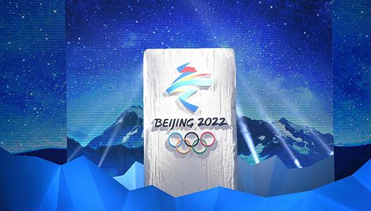 北京2022年冬奥会首项测试赛即将进入实战演练阶段