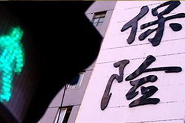 银保监会:前三季度我国银行保险业运行平稳