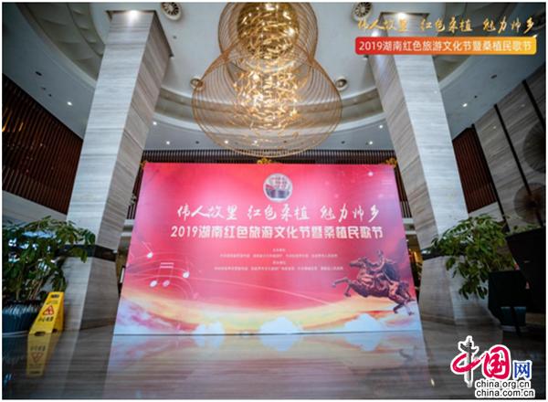 湖南张家界(桑植)旅游招商专场推介会举办