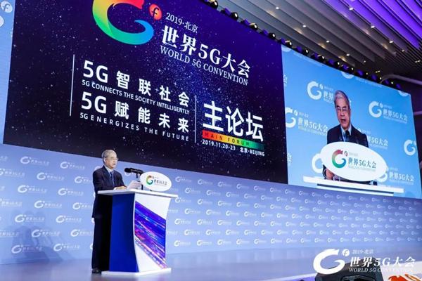 智联社会 5G赋能未来——世界5G大会主论坛于京举办