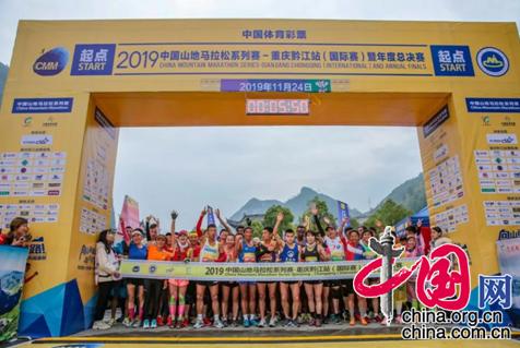 2019中国山地马拉松年度总决赛在黔江收官