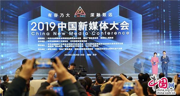 中国发布 如何办好新媒体?听听业界官员、学者怎么说?