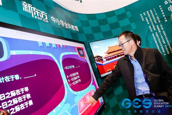 新东方小学趣味游戏亮相未来教育大会