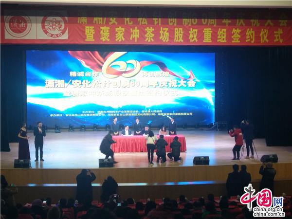 湖南安化:强强联手助推茶旅文产业融合发展