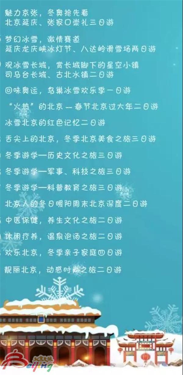 北京冬季旅游产品推介会推出30条经典线路