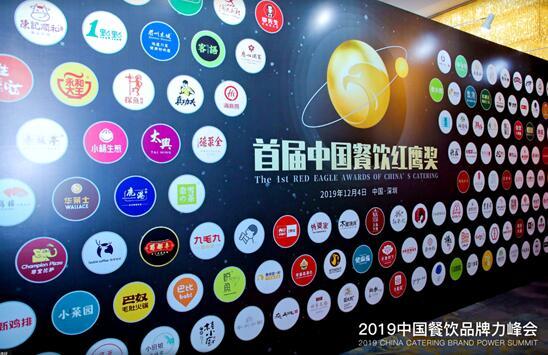 首届中国餐饮红鹰奖四大奖项正式揭晓