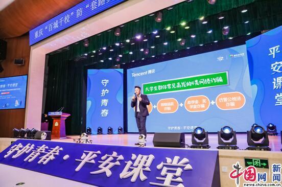 """""""百城千校""""走进重庆 腾讯助力网络安全知识普及"""