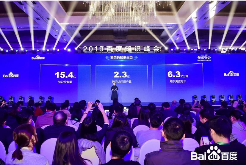 知识是刚需 中国网民每天在百度
