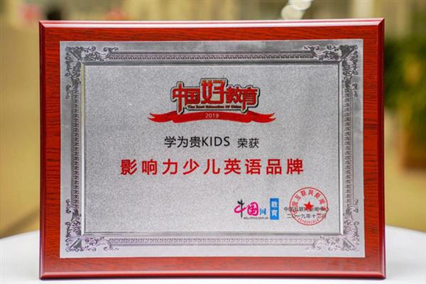 """学为贵荣膺2019""""年度影响力教育品牌""""、""""年度影响力少儿英语品牌""""两项大奖"""