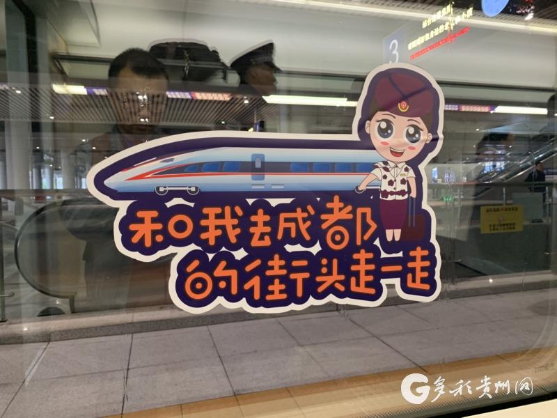 """成贵高铁串联数十景点!川黔""""快旅漫游""""商旅"""