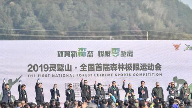 全国首届森林极限运动会在浙江举行