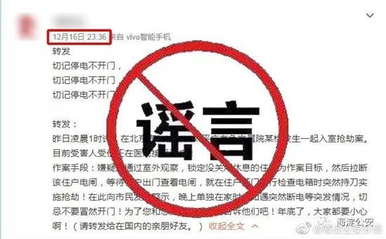 """中国发布丨网传""""厦门同安连环杀人案""""""""北京海淀入室抢劫案""""均"""