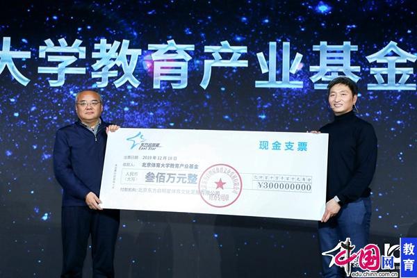 """东方启明星发布智慧体育教育战略 启动""""光合计划""""赋能百万学员"""