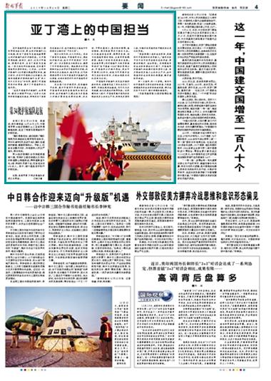 中国海军护航编队:11年来护送中外船舶6700余艘次