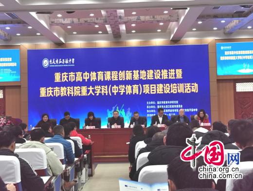 重庆市高中体育课程创新基地建设