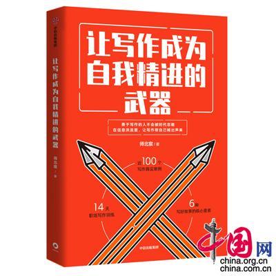 《让写作成为自我精进的武器》新书分享会在京成功举行