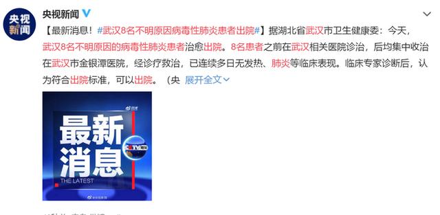 武汉8名不明原因的病毒性肺炎患者出院