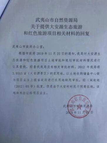 农夫山泉独家回应:武夷山项目合规 与大安源纠纷浮现
