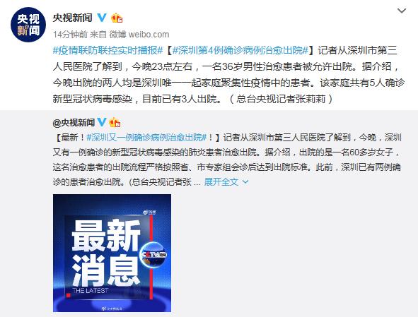 深圳第4例确诊病例治愈出院