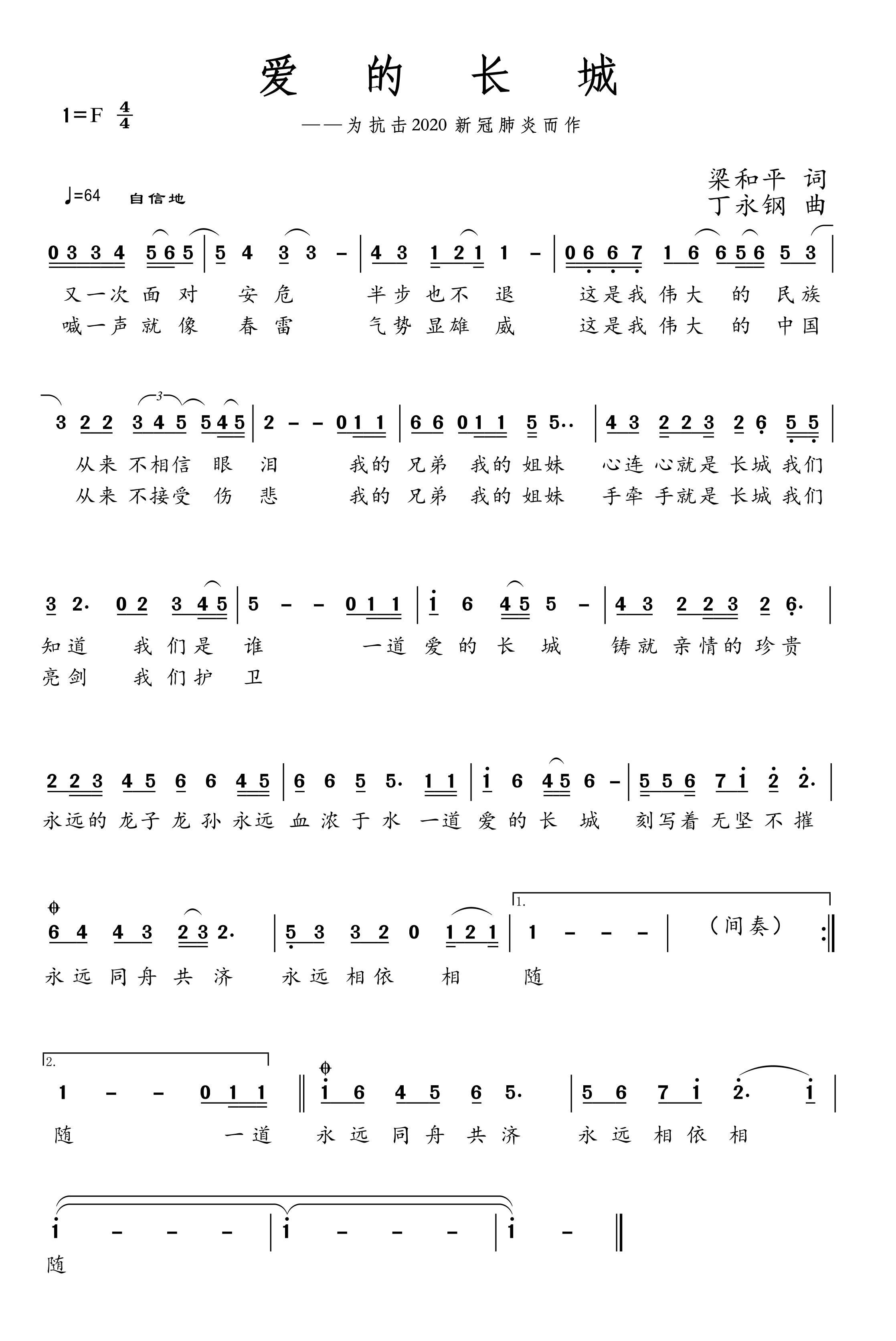 """湖北黄冈师范学院教师作曲三首为""""抗疫""""鼓劲"""