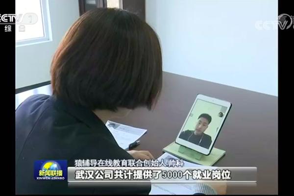 CCTV《新闻联播》报道猿辅导为武汉提供5000多个就业岗位