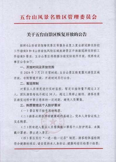 山西五臺山風景名勝區:今起對游客恢復開放