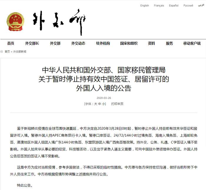 中方暫停持有效中國簽證、居留許可外國人入境