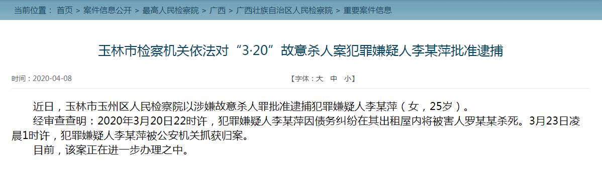 """廣西玉林""""殺害男醫生""""女護士被批捕:因債務糾紛殺人"""