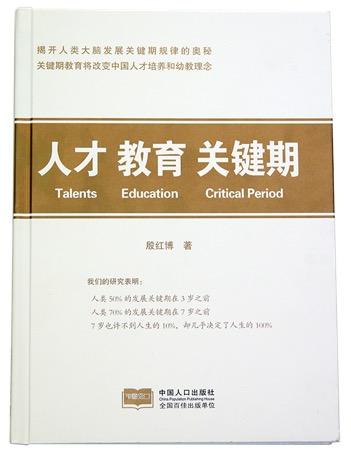殷红博:七岁前是培养顶级人才的关键期